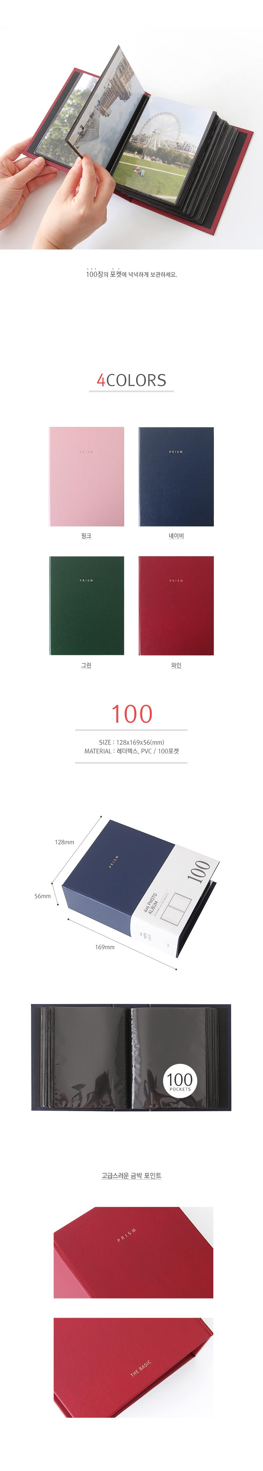 프리즘 4X6 포토 앨범(100포켓) - 인디고, 9,800원, 포켓앨범, 심플