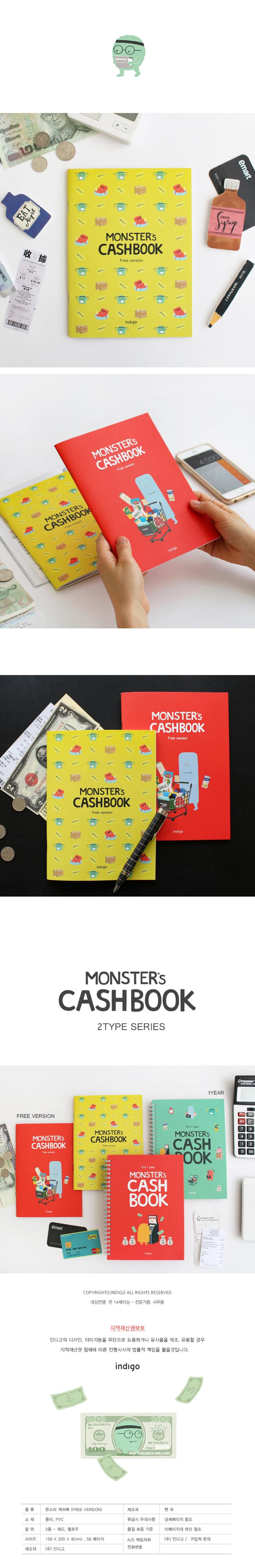 몬스터 캐쉬북-프리 - 인디고, 4,500원, 플래너, 캐쉬북