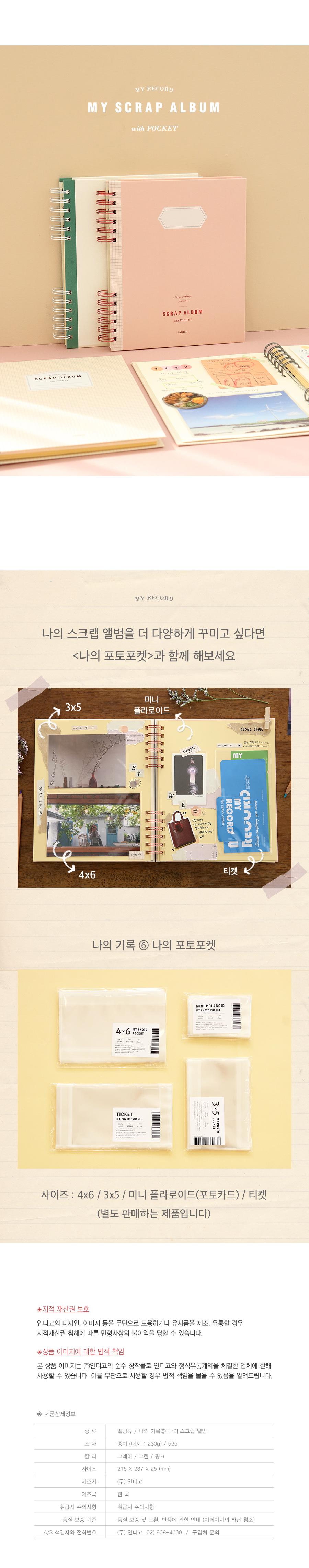 나의 스크랩 앨범(+포토포켓 20장) 포토앨범 - 인디고, 14,240원, 테마앨범/테마북, 티켓앨범