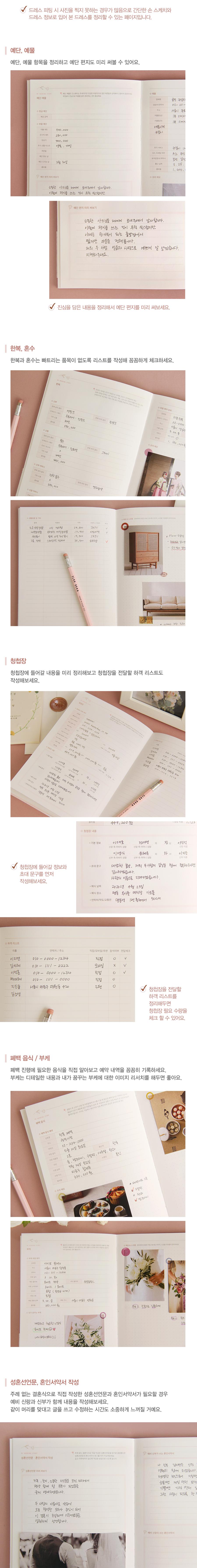 나의 웨딩 다이어리(심플) 플래너 신부수첩 - 인디고, 9,800원, 만년형, 심플/베이직